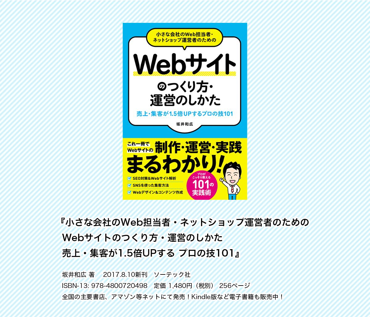 『小さな会社のWeb担当者・ネットショップ運営者のためのWebサイトのつくり方・運営のしかた 売上・集客が1.5倍UPする プロの技101』ソーテック社