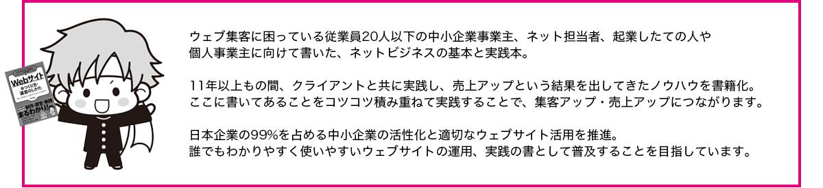 日本企業の99%を占める中小企業の活性化と適切なウェブサイト活用を推進。誰でもわかりやすく使いやすいウェブサイトの運用、実践の書として普及することを目指しています。