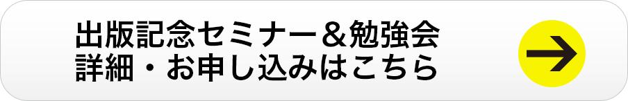 出版記念勉強会詳細・お申込