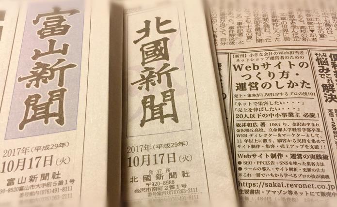 北國新聞紙面